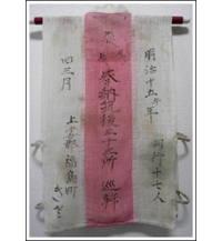 HandMade Buddhist Temple Pilgrims Vest