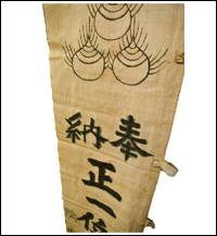 Inari Buddhist Temple Nobori Bata hanging bannerflag