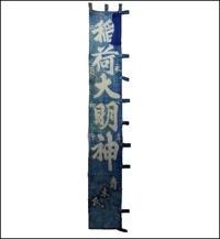 Edo Period Inari Buddhist Temple Nobori Bata hanging bannerflag Dated 1854