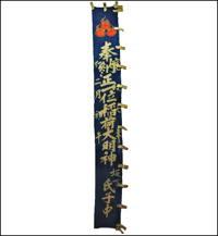 Meiji Period Inari Buddhist Temple Nobori Bata hanging bannerflag
