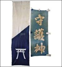 2 Small Shinto Shrine Noboribata hanging bannerflag