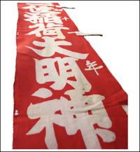 Shinto Shrine Noboribata hanging banner