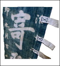 Meiji Era Buddhist Temple Cotton Noboribata Banner