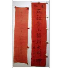 2 Small Buddhist Temple Nobori Bata hanging bannerflag
