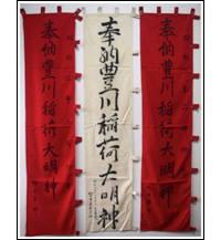 3 Small Buddhist Temple Nobori Bata hanging bannersflags
