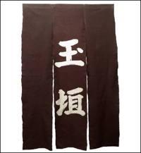 Noren Tamagaki Temple Curtain Cotton Dark Coffee Color