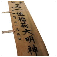 Buddhist Temple Shinto Shrine Prayer Banner