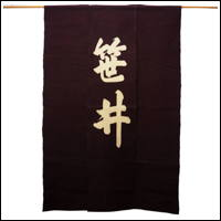 Japanese Shop Noren Large 3 Panel Hand Made Cotton Tsutusgaki Kakishibu