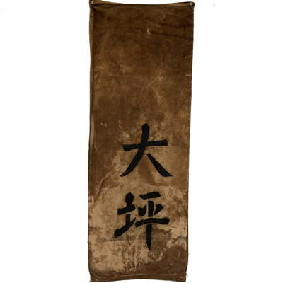 Old Sakabukuro Cotton Sake Bag